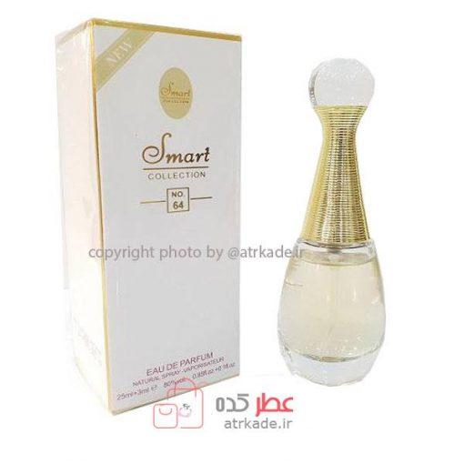 Smart Collection 64 Dior J`Adore اسمارت کالکشن دیور جادور 25 میل